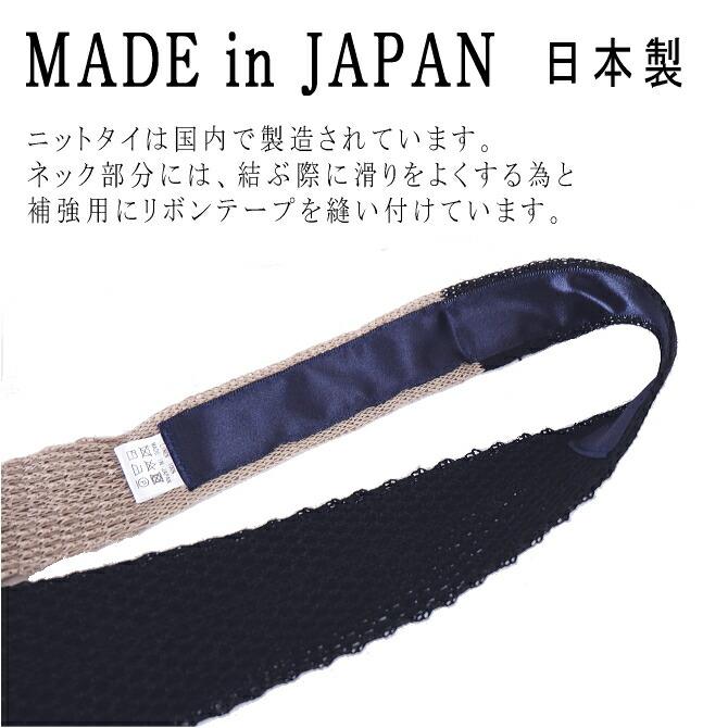 ニットタイ 麻 日本製
