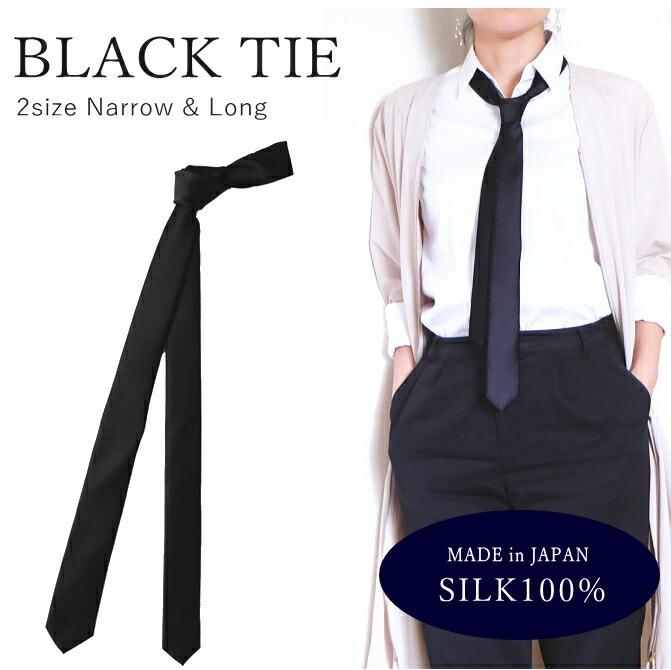 細い ネクタイ