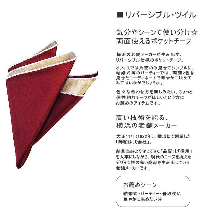 【ポケットチーフ】リバーシブル・ツイル