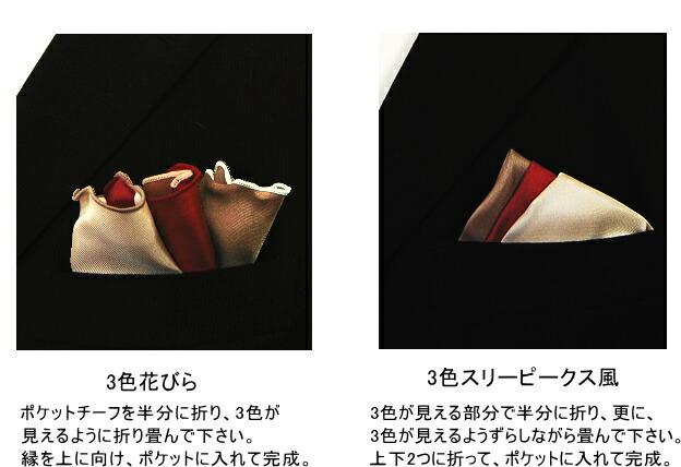 【ポケットチーフ】カラフルラウンド