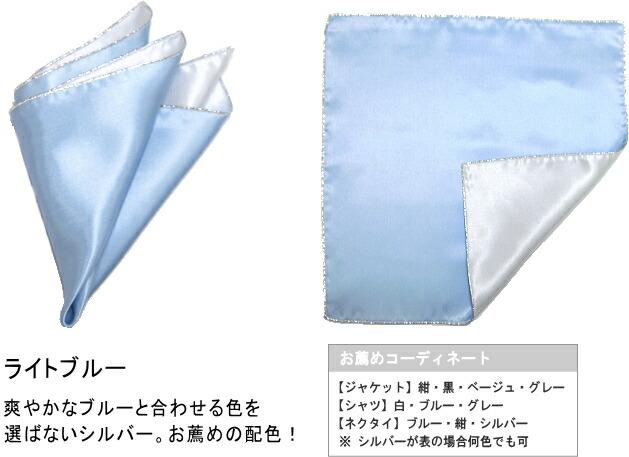 ポケットチーフ シルク