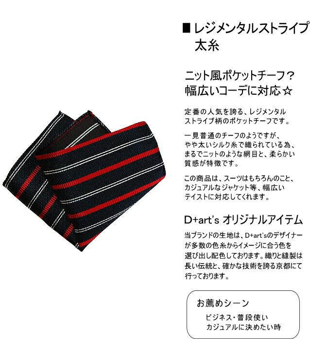ポケットチーフ/レジメンタルストライプ・太糸