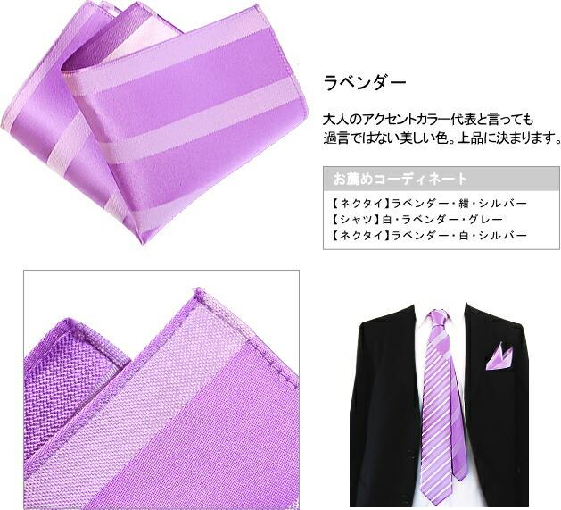 【ポケットチーフ】ソリッドストライプ