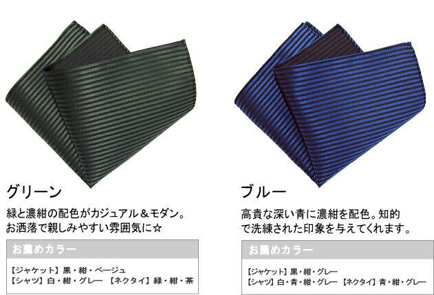 ポケットチーフ/シングルストライプ柄