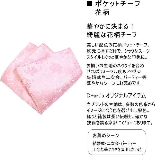 シルクノ花柄ポケットチーフ 日本製京都西陣織り