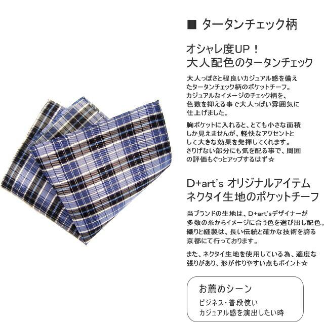 ポケットチーフ/タータンチェック柄