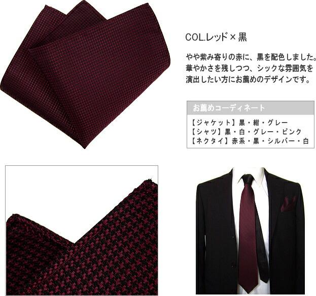 【説明】ポケットチーフ/千鳥格子