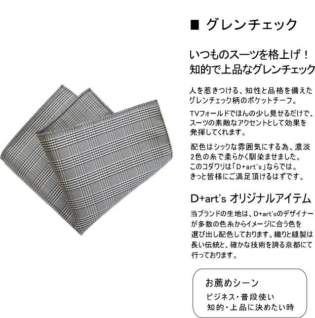 ポケットチーフ/グレンチェック