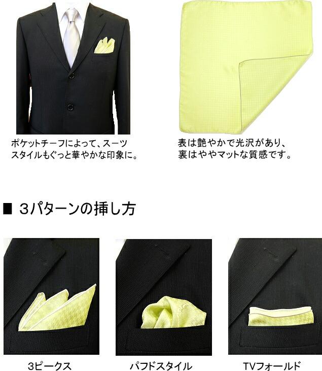 ポケットチーフ/千鳥格子柄・大判40cm