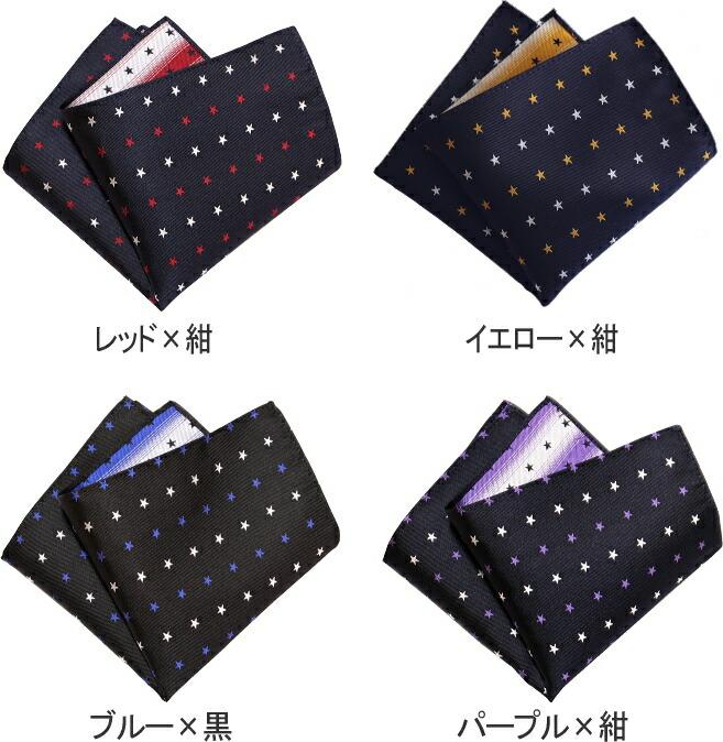 ポケットチーフ 星柄 赤 紫