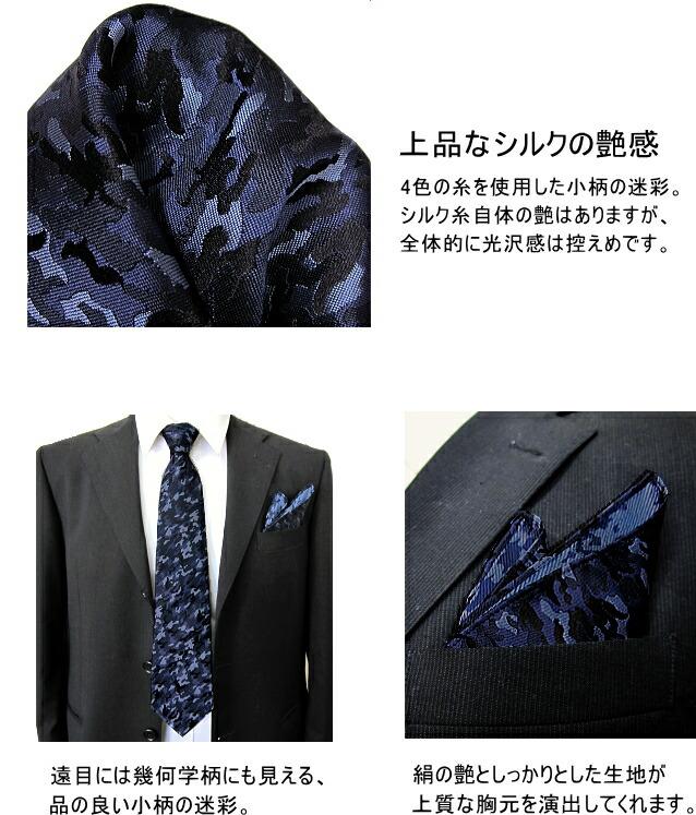 ネクタイ チーフ セット