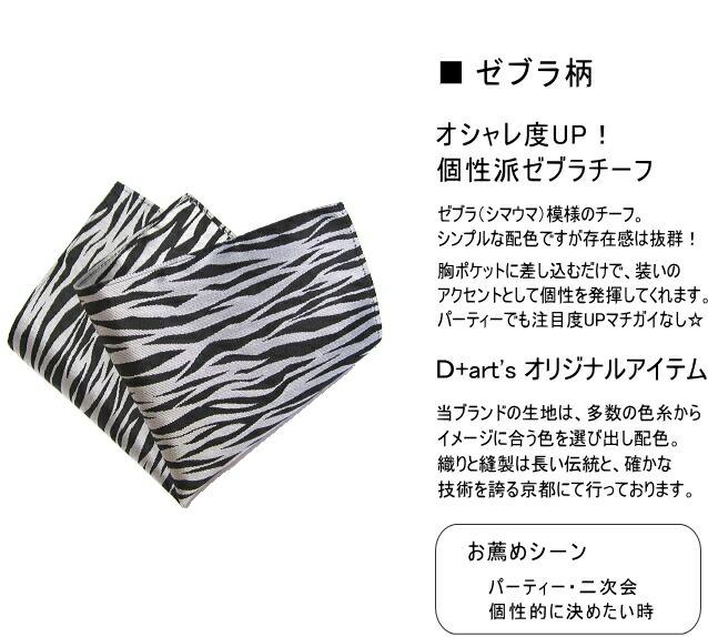 ポケットチーフ/ゼブラ柄