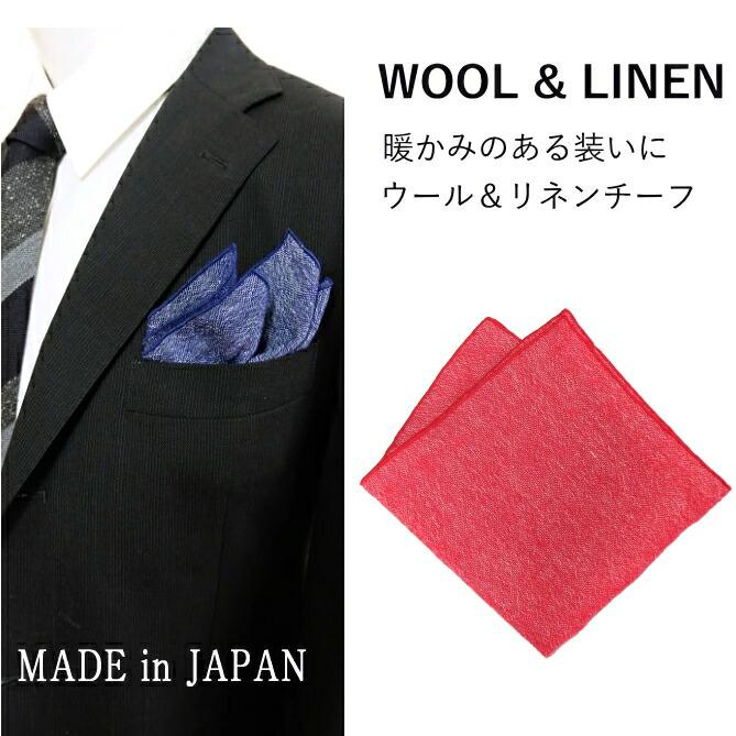 ウール ポケットチーフ