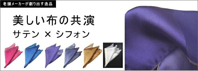 【ポケットチーフ】オンブレー