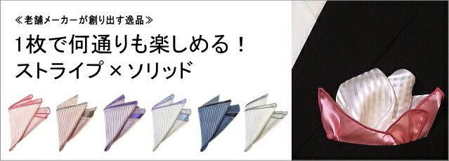【ポケットチーフ】リバーシブル・サテンストライプ