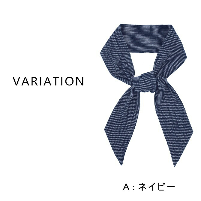 冷たいスカーフ