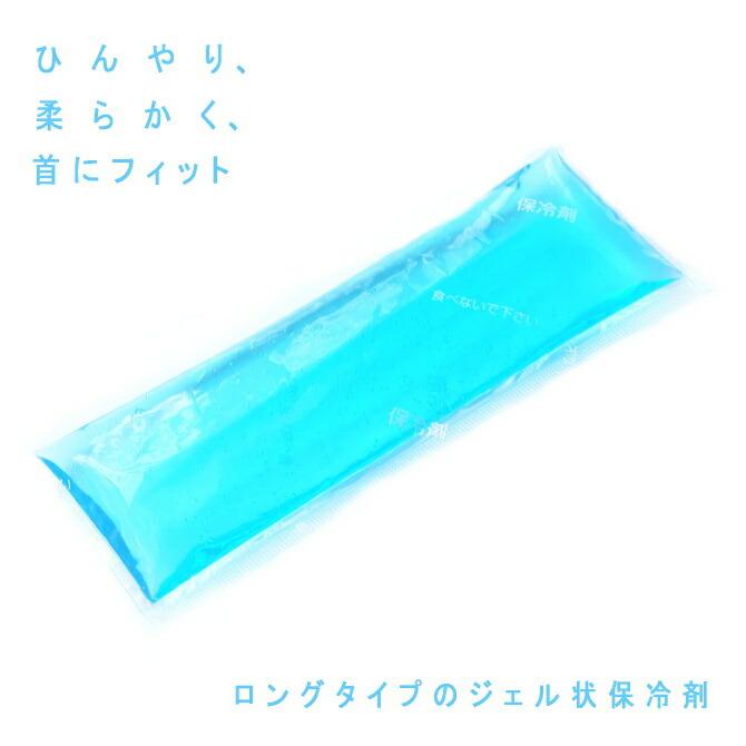 ひんやり スカーフ 保冷剤