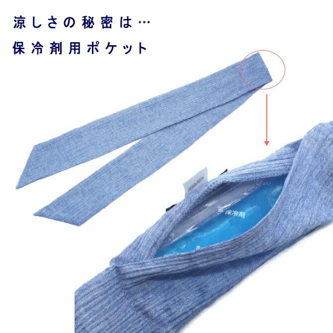 冷感スカーフ