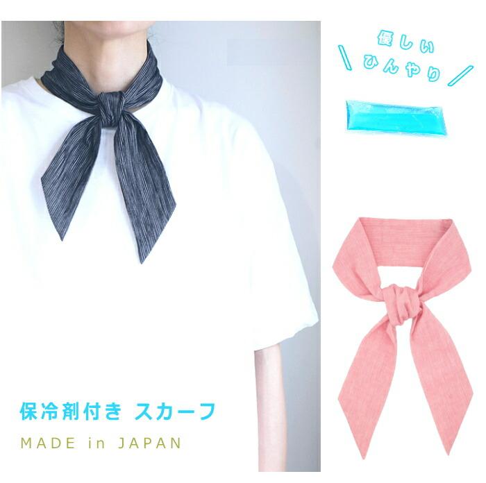 スカーフ ひんやり