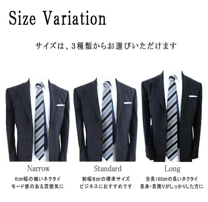 ネクタイサイズ