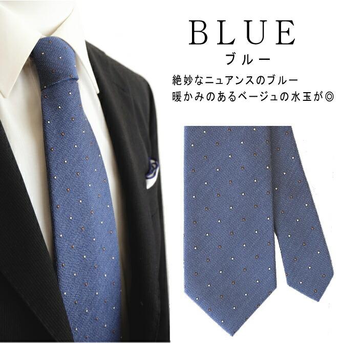 ウールネクタイ ブルー