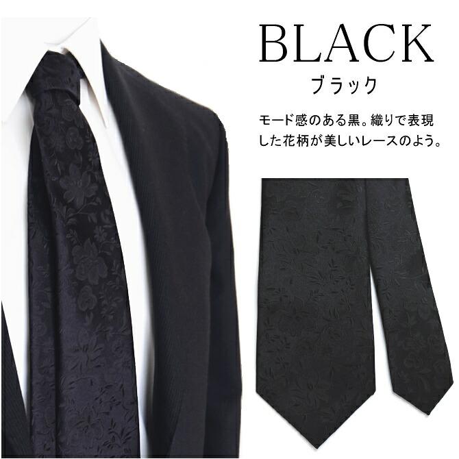 花柄 ネクタイ ブラック