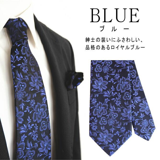 花柄 ネクタイ 青