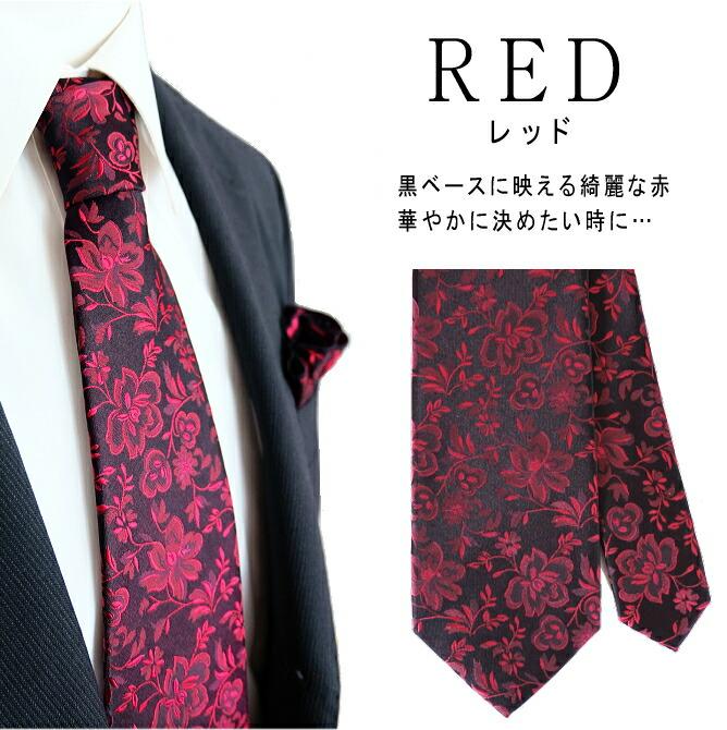 花柄 ネクタイ 赤