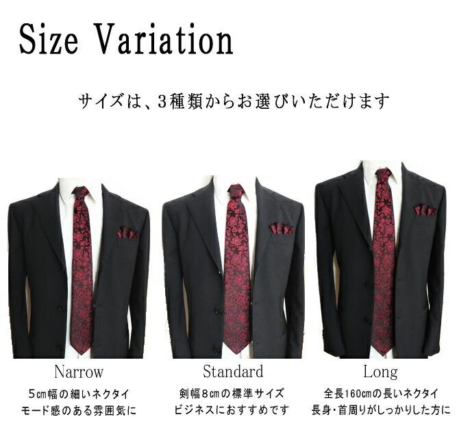 ネクタイ サイズ