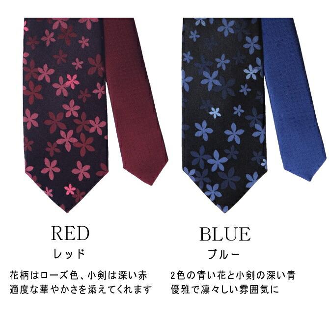 ネクタイ 赤 青 オーカー