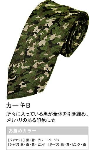 迷彩柄・カモフラージュ/ナロータイ・ネクタイ・ロングネクタイ