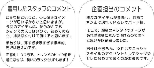 ネクタイ/レオパード・ヒョウ