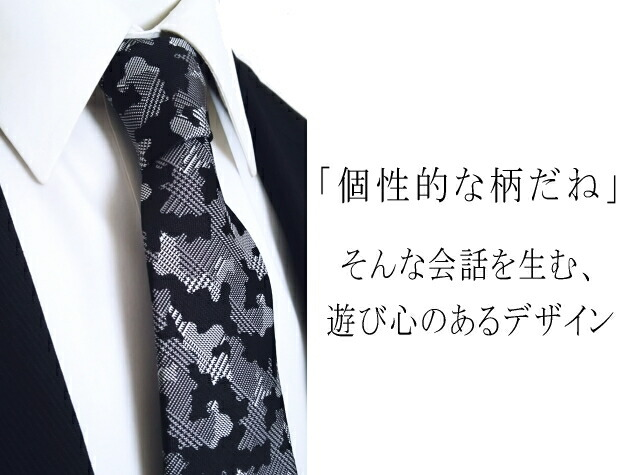 ネクタイ迷彩