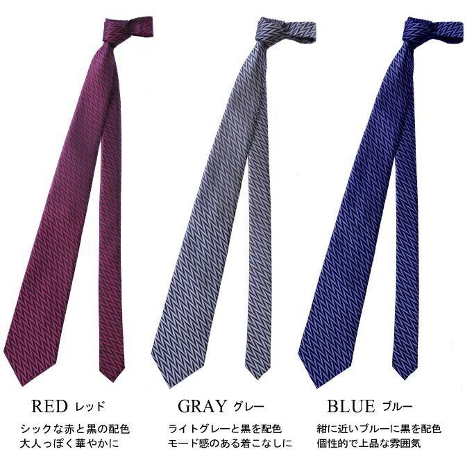 ネクタイ 長い