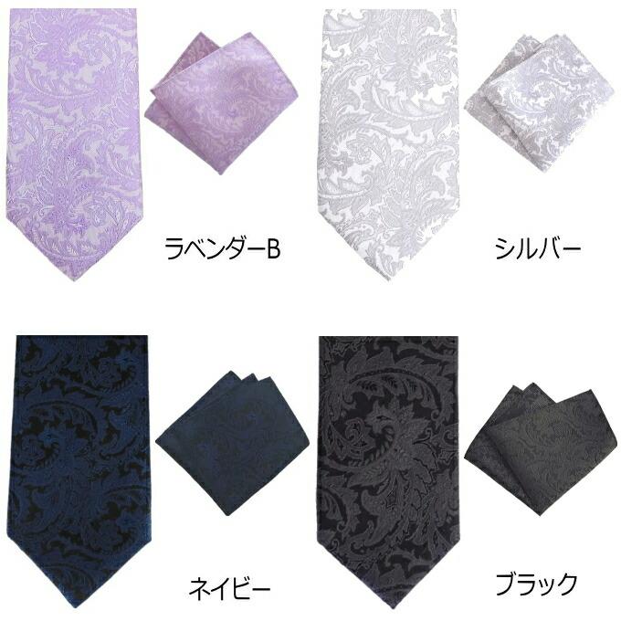 ネクタイ ペイズリー ブルー 紫 ホワイト