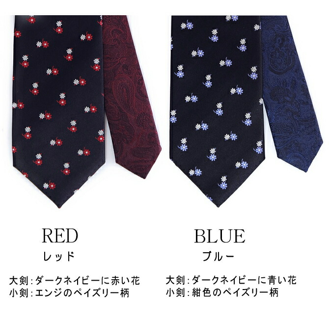 花柄 ネクタイ 赤 青