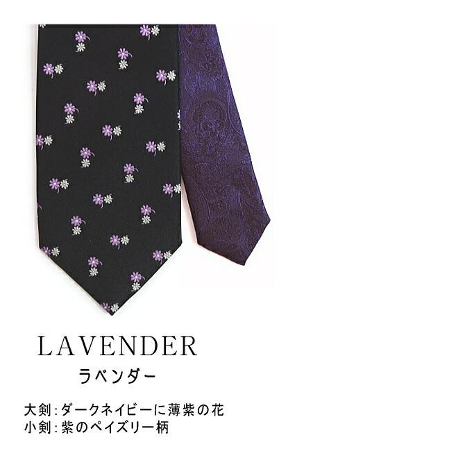 花柄 ネクタイ ラベンダー 紫