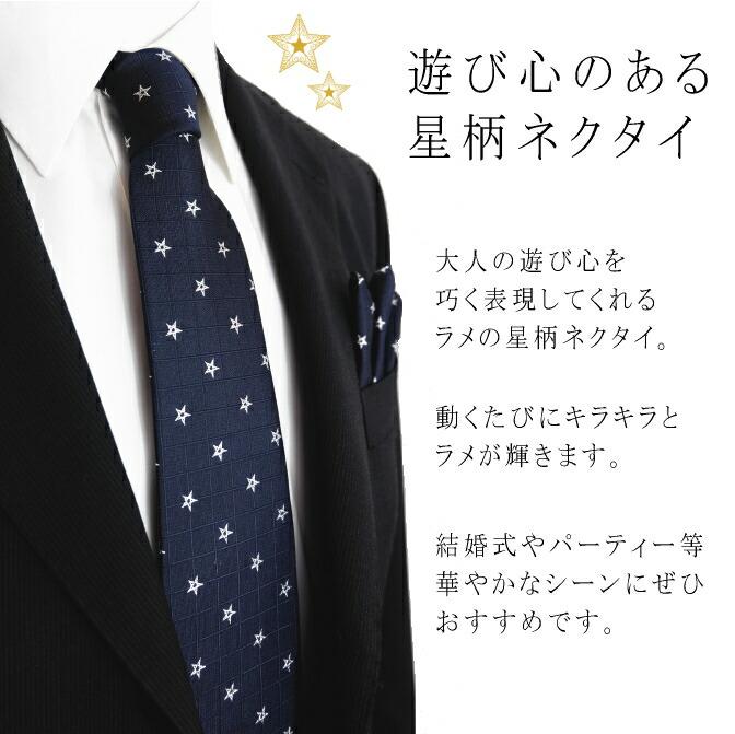 ネクタイ 星柄