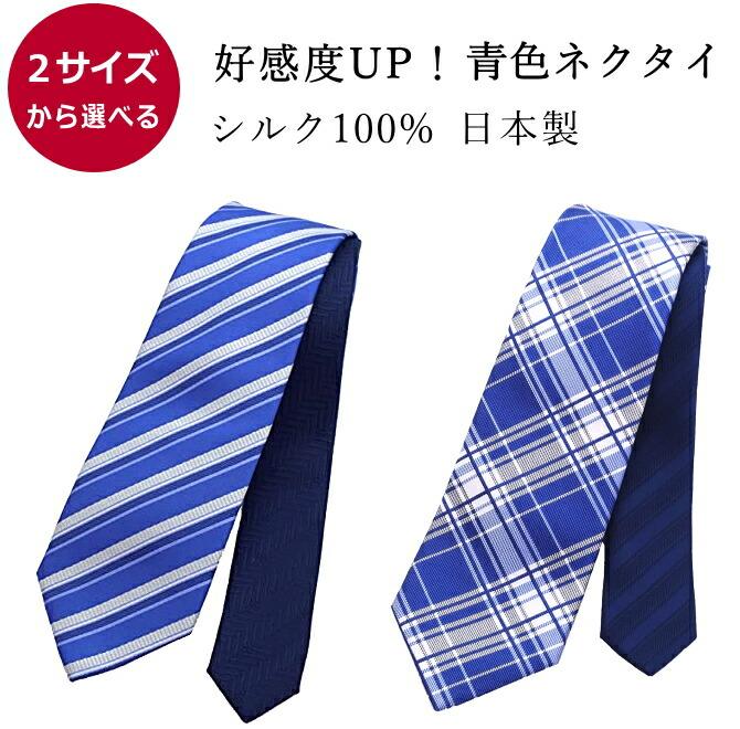 ネクタイ 青 ブルー