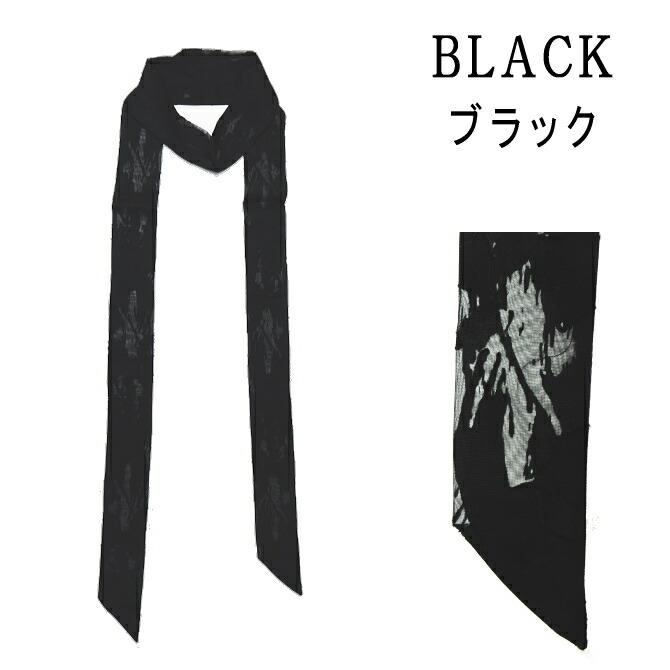 ストール ブラック 黒