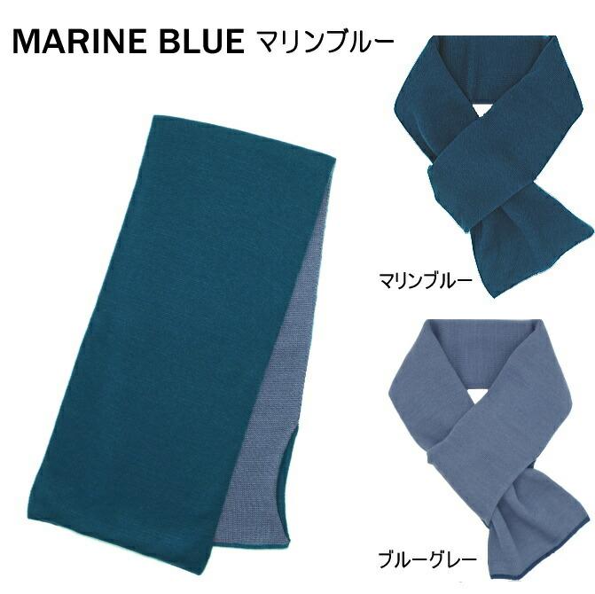 マフラー ブルー グレー
