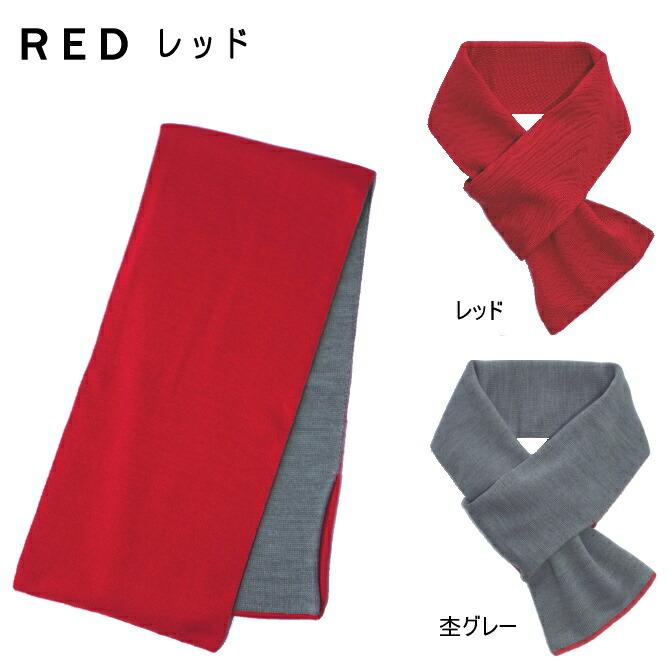 マフラー 赤 グレー