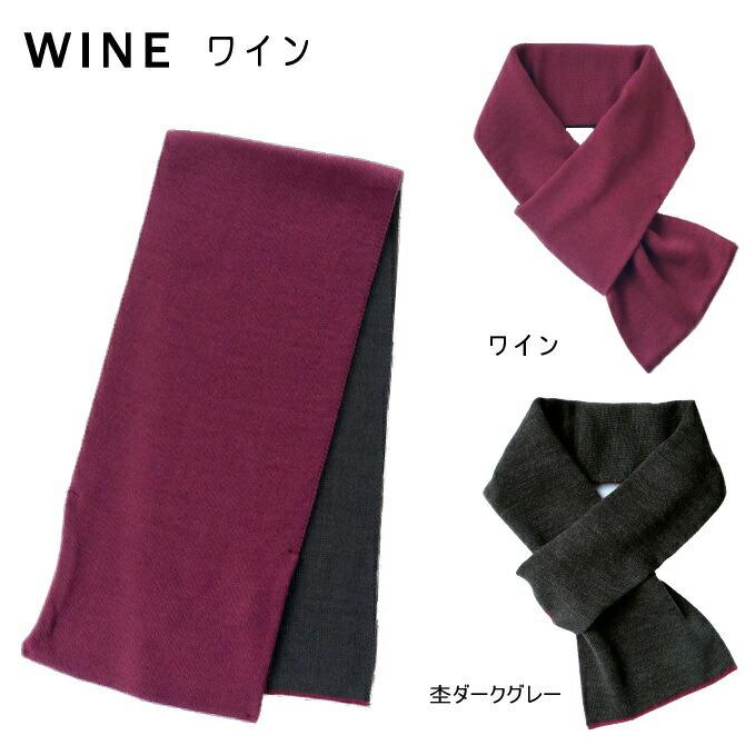 マフラー ワイン グレー