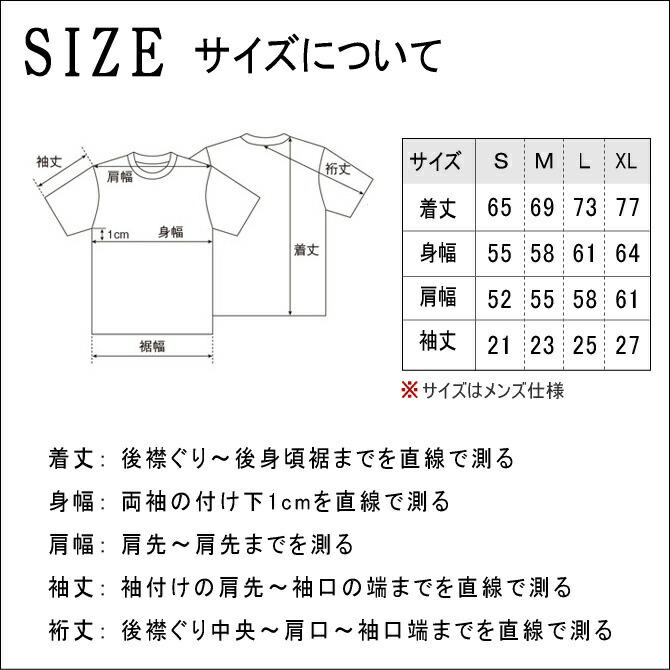 Tシャツ サイズ