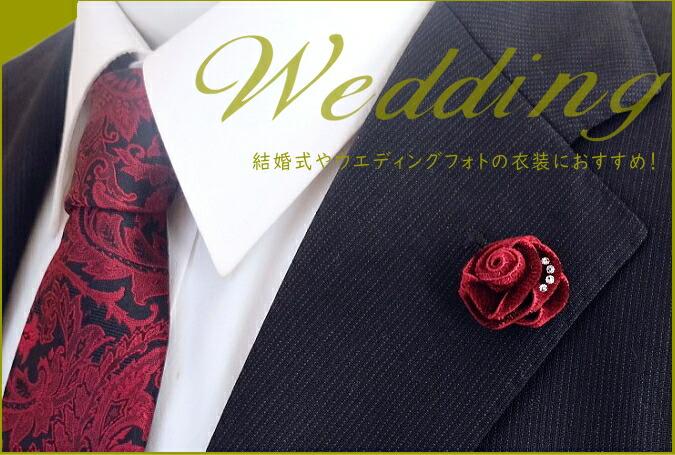 結婚式 ネクタイ 衣装