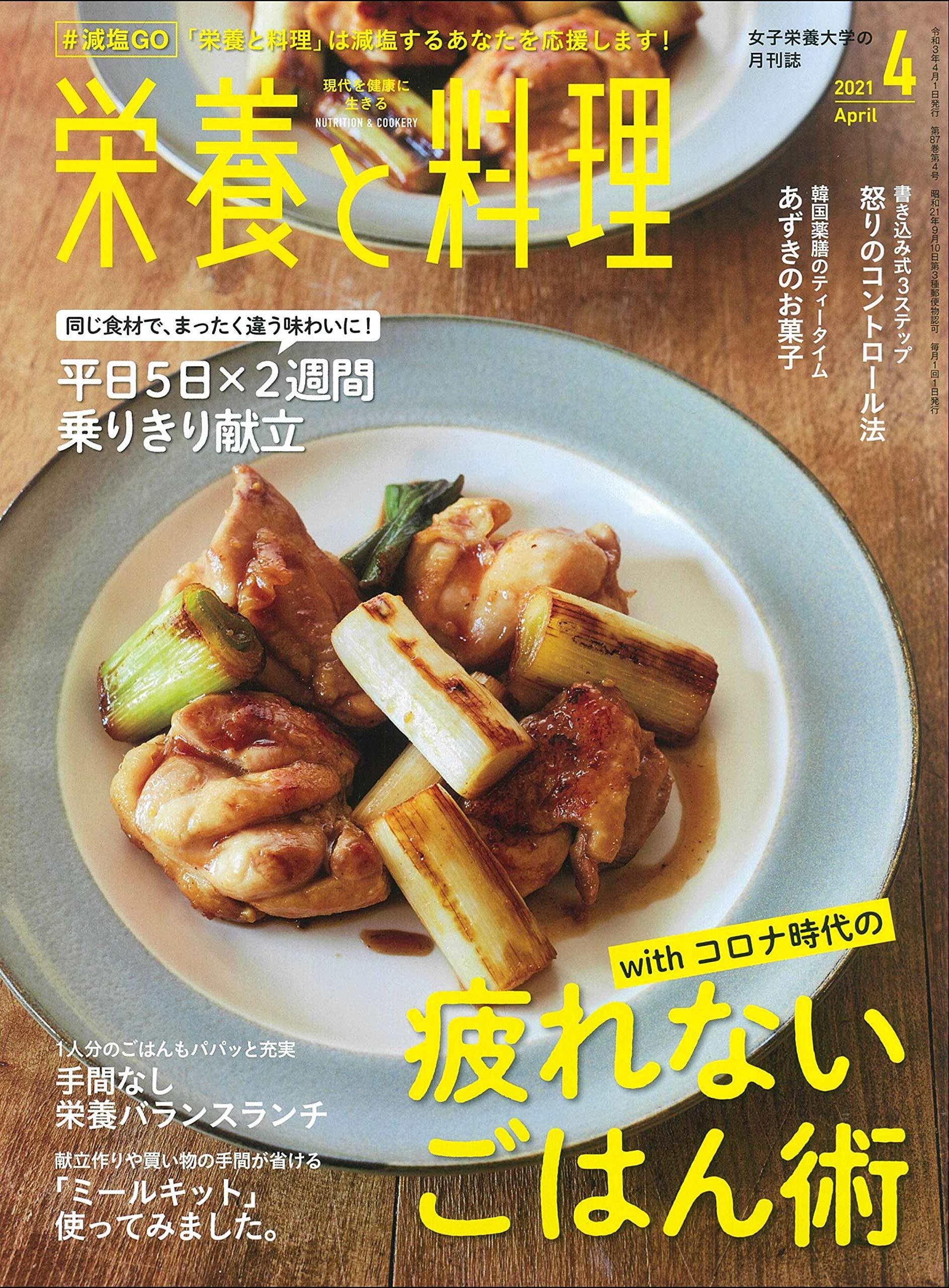 栄養と料理購読