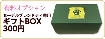 セーデルギフトボックス