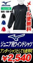 mizuno ウインドシャツ(ジュニア用)
