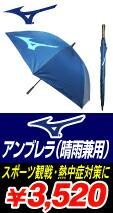 ミズノ 傘
