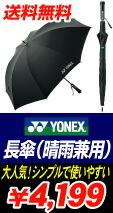 ヨネックス 傘